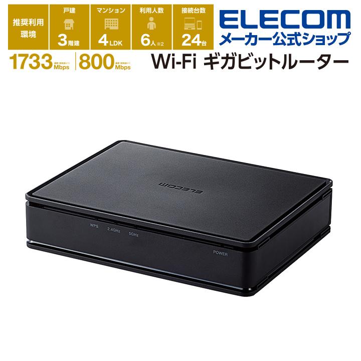 <title>らくらく引っ越し機能で 買い換えでも面倒な設定無くスマホが使える IPv6 IPoE 対応で 快適な通信ができる11ac対応無線LANギガビットルーター エレコム 無線LAN メーカー公式 ルーター 親機 Wi-Fi 5 11ac 1733+800Mbps ギガビットルーター 11ac.n.a.g.b 有線Giga 対応 ブラック WRC-2533GS2-B</title>