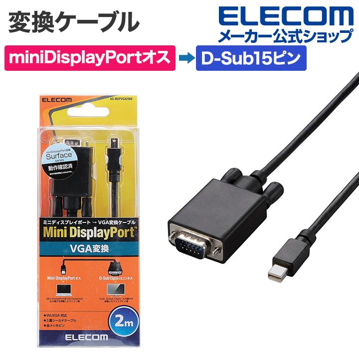 エレコム 変換ケーブル Mini DisplayPort‐D-Sub15ピン 2m ブラック AD-MDPVGA20BK