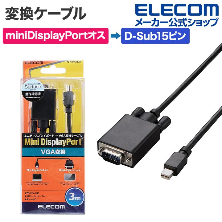エレコム 変換ケーブル Mini DisplayPort‐D-Sub15ピン 3m ブラック AD-MDPVGA30BK