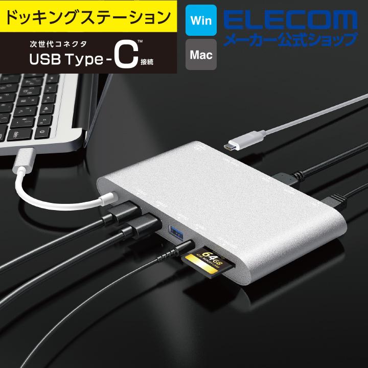 エレコム USB Type-C接続 ドッキングステーション Power Delivery対応 ホワイト DST-C01SV
