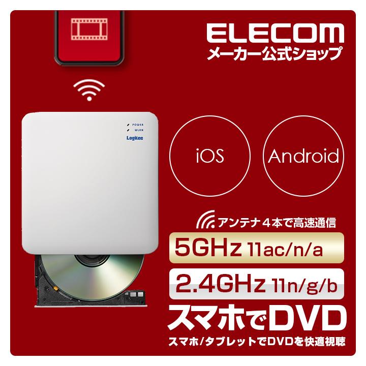 エレコム WiFi DVD再生ドライブ スマホでDVDの再生ができる WiFi 対応 5GHz DVDデイスクドライブ 5GHz iOS Android アイフォン アンドロイド 対応 DVD再生 対応 USB3.0 ホワイト LDR-PS5GWU3PWH