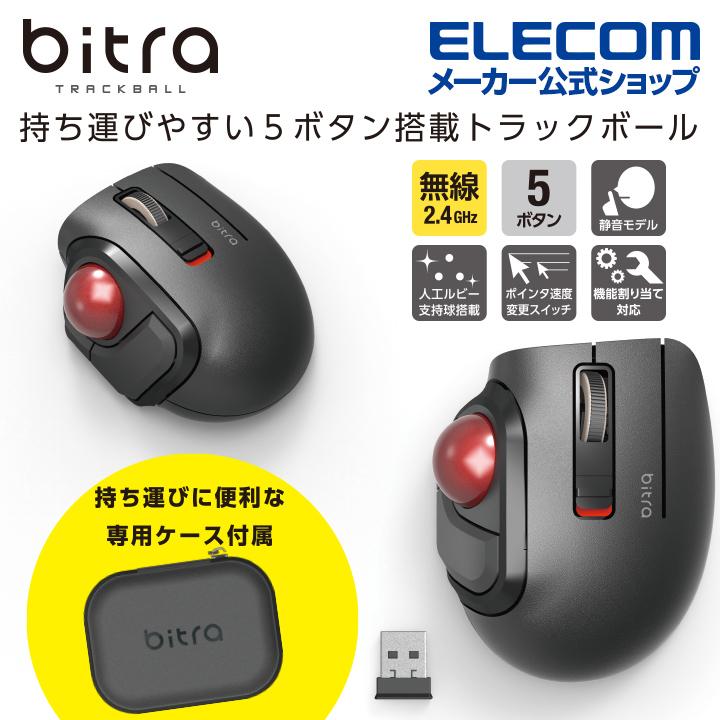 エレコム ワイヤレスモバイルトラックボール 親指操作タイプ トラックボール マウス モバイル ワイヤレス 小型 5ボタン 静音 静か 無線 ブラック M-MT1DRSBK