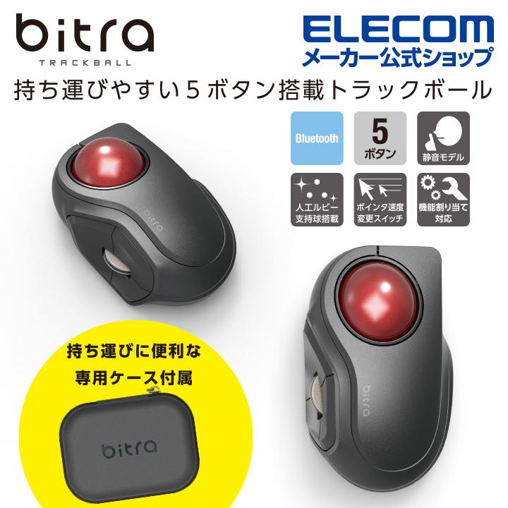 エレコム Bluetooth モバイルトラックボール 人差し指操作タイプ トラックボール マウス モバイル ワイヤレス 小型 5ボタン 静音 静か ブルートゥース ブラック M-MT2BRSBK