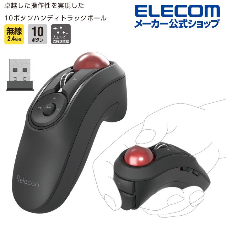 エレコム ワイヤレス ハンディ トラックボール マウス ハンディタイプ Relacon メデイアコントロールボタン 搭載 スタンド付 静音 無線 M-RT1DRBK