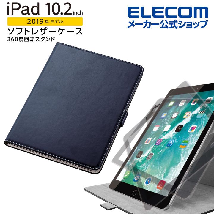 エレコム iPad 10.2 2019年モデル 用 10.2インチ iPad ソフトレザーケース 360 アイパッド 7 10.2inch 第7世代 フラップ ケース カバー ソフトレザー 360度回転 ネイビー TB-A19R360NV