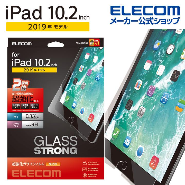 在庫処分 超強化加工で 2倍の強度を実現 ※PM-A17XFLGGとの比較 高い柔軟性と硬度の二次強化加工により 2倍の強度を実現するガラスフィルム 超強化です エレコム iPad 信憑 10.2 2019年モデル 2020年モデル 用 アイパッド 世界の人気ブランド 第7世代 ガラス フィルム 超強化 保護フィルム ガラスフィルム 10.2inch 7 TB-A19RFLGH
