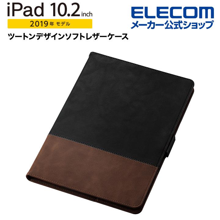 在庫処分 ケース内側にフリーポケット ダブルカードポケット ハンドホールドベルト 買い物 そして背面側にペンホルダーを備えた日常での使いやすさを向上 エレコム iPad 10.2 2019年モデル 全商品オープニング価格 2020年モデル 用 10.2インチ ソフトレザーケース ブラック×ブラウン カバー 10.2inch ツートン フラップ ケース ソフトレザー フリーアングル 第7世代 アイパッド TB-A19RPLFDTBK 7