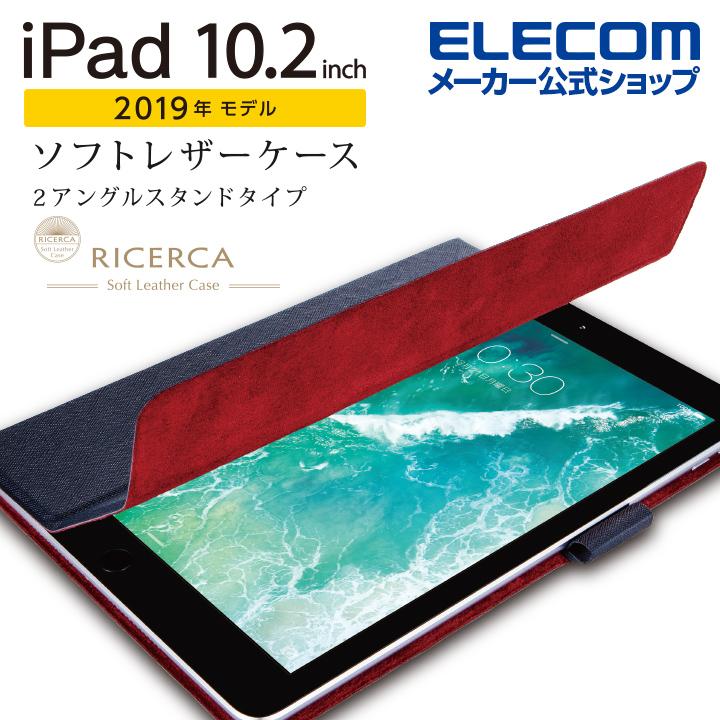 エレコム iPad 10.2 2019年モデル 用 イタリアン ソフトレザーケース アイパッド 10.2インチ 2019 ケース カバー イタリア製 高級ソフトレザー 2アングル 薄型 ネイビー TB-A19RWDTNV