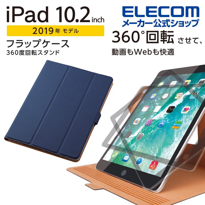 エレコム iPad 10.2 2019年モデル 用 フラップケース アイパッド 10.2インチ 2019 フラップ ケース カバー ソフトレザー 360度 回転 スリープ対応 ネイビー TB-A19RWVSMNV