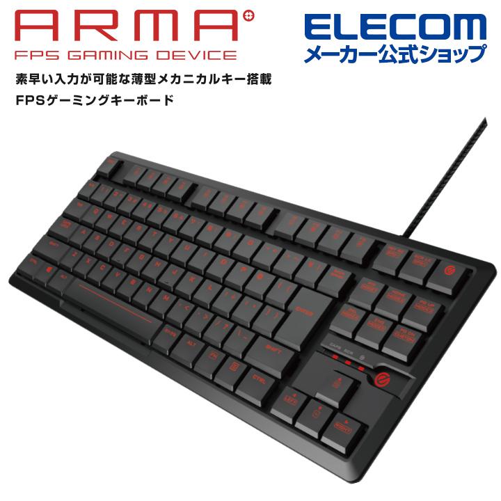 エレコム ARMA アルマ FPS ゲーミング キーボード コンパクト ゲーミングキーボード 5000万回耐久スイッチ 薄型メカニカル 日本語配列 有線 ブラック TK-ARMA30BK