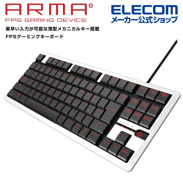 エレコム ARMA アルマ FPS ゲーミング キーボード コンパクト ゲーミングキーボード 5000万回耐久スイッチ 薄型メカニカル 日本語配列 有線 ホワイト TK-ARMA30WH