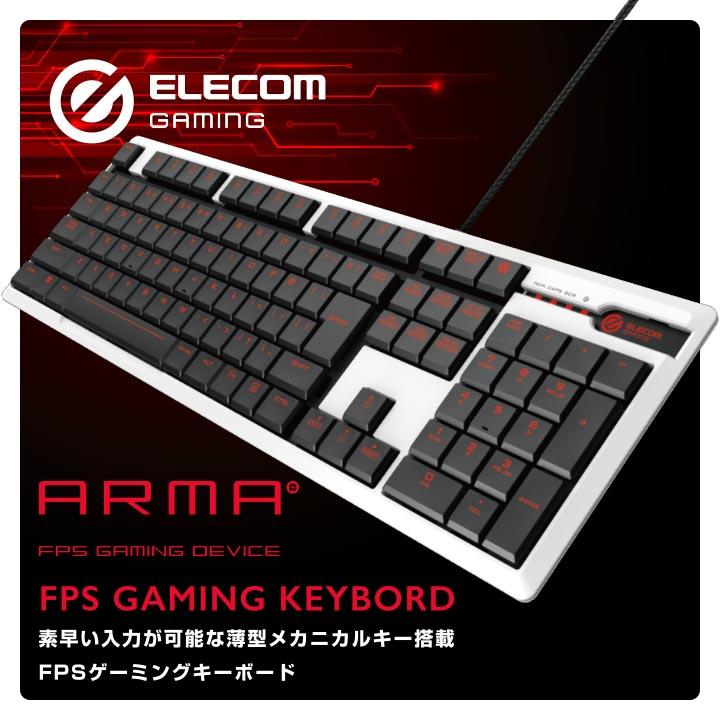 エレコム ARMA アルマ FPS ゲーミング キーボード フルサイズ ゲーミングキーボード 5000万回耐久スイッチ 薄型メカニカル 日本語配列 フルキーボード 有線 ホワイト TK-ARMA50WH