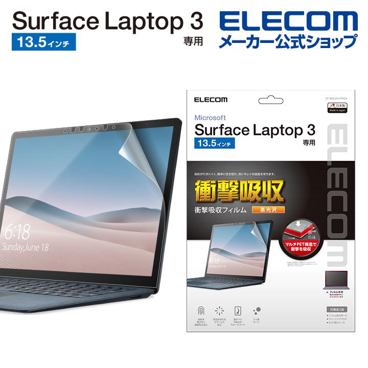 在庫処分 衝撃を吸収するマルチペット層に加え 指紋防止 エアレスなどの機能を持つ高光沢タイプの衝撃吸収フィルム エレコム Surface Laptop 13.5 インチ 用 サーフェイス 光沢 液晶 3 衝撃吸収 保護 休み 毎日がバーゲンセール EF-MSL3FLFPAGN フィルム 防指紋 ラップトップ
