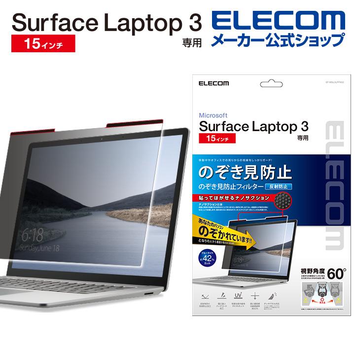 [在庫処分]周りからののぞき見から画面を守る、タッチパネルにも対応した吸着タイプののぞき見防止フィルター。 エレコム Surface Laptop 15 インチ 用 のぞき見防止 フィルター パソコン サーフェイス ラップトップ 3 フィルター のぞき見 防止 ナノサクション 15 インチ EF-MSL3LPFNS2