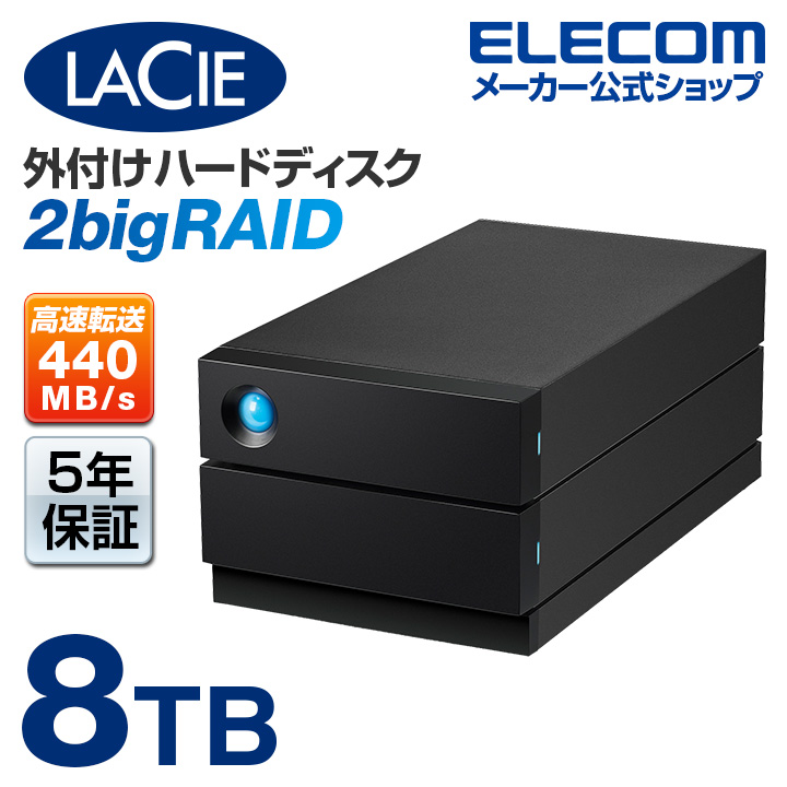 ラシー LaCie 2big RAID 8TB HDD 外付けHDD ハードディスク 外付け USB3.2(Gen2)インターフェース搭載 ラシー レイド STHJ8000800