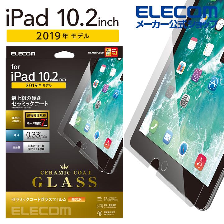 在庫処分 鉛筆硬度9Hより高硬度なモース硬度 鉱物硬度規格 7以上のセラミックコートを採用 最上級の硬さで最も傷に強いiPad 10.2インチ 2019年モデル用ガラスフィルム エレコム iPad 10.2 アイパッド ガラス 2020年モデル TB-A19RFLGGC 用 2019年モデル 保護フィルム 最安値に挑戦 ギフト セラミックコート フィルム
