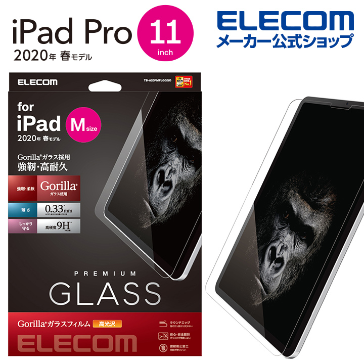 在庫処分 本体のデザインを損なわないガラスの質感 強靱なGorilla 5%OFF R ガラスを採用したiPad Pro 11インチ 2020年春モデル iPad 新品未使用正規品 2018年モデル用液晶保護ガラスです エレコム 2020 年モデル ガラスフィルム フィルム ゴリラ 11 Air 保護 アイパッドプロ 10.9 第4世代 インチ 用 TB-A20PMFLGGGO 液晶
