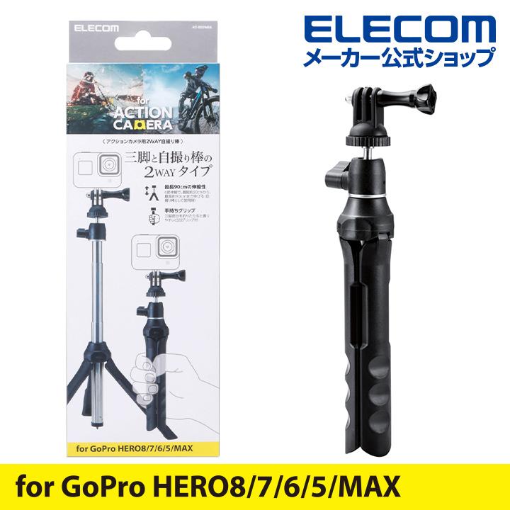 自撮り棒としても使用できる2wayタイプのアクションカメラ用三脚 エレコム アクションカメラ 用 お求めやすく価格改定 受注生産品 2WAY自撮り棒 アクションカメラ用アクセサリ GoPro HERO 8 7 6 5 2WAYタイプ 対応 自撮り棒 AC-SS2WBK MAX ブラック 三脚