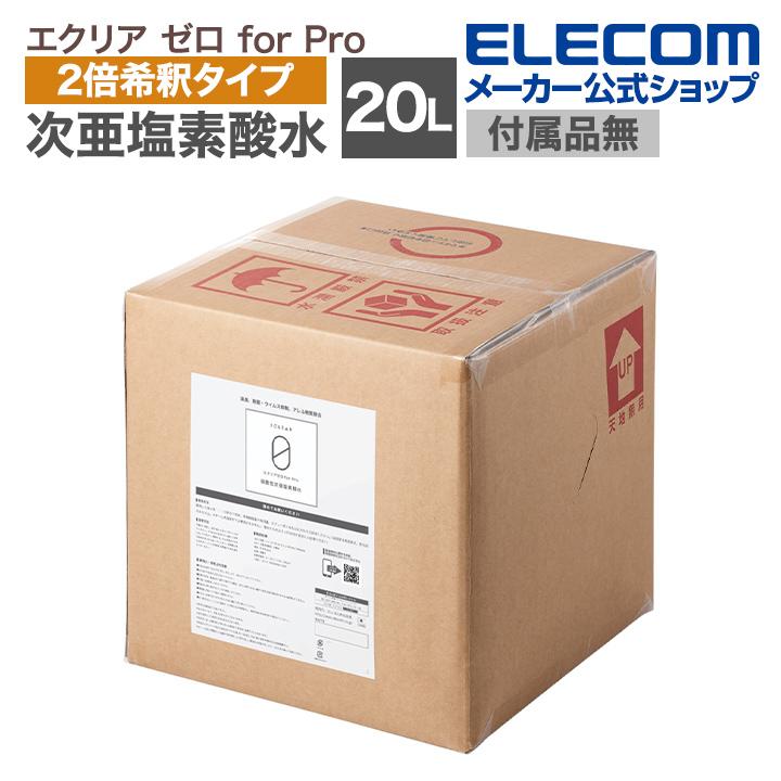 エレコム エクリア ゼロ for Pro 弱酸性 次亜塩素酸水 濃度100ppm 20L 付属品無 HCE-DLC10020NC