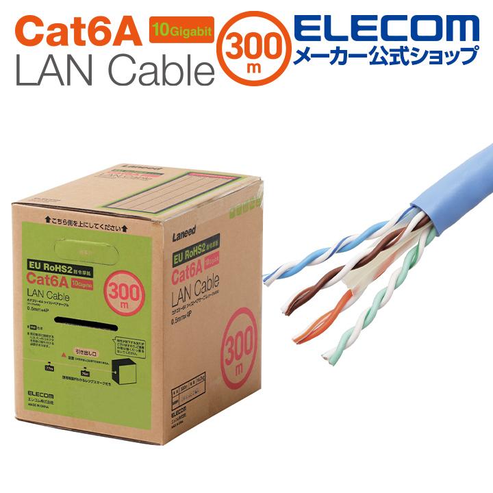 エレコム LANケーブル ランケーブル インターネットケーブル ケーブル カテゴリー6a Cat6A 長尺LANケーブル 青 EU RoHS指令準拠 コネクタ無し 単線 ドラム 300m ブルー LD-GPAL/BU300RS