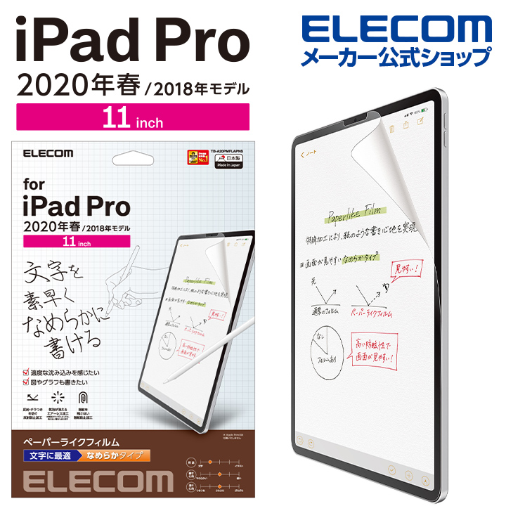 在庫処分 液晶画面を傷や汚れから守る 指紋防止ペーパーライク反射防止 エレコム iPad Pro 11インチ 2020年モデル Air 10.9 インチ 第4世代 フィルム 文字用 2020 液晶保護 TB-A20PMFLAPNS プロ なめらかタイプ 大好評です 日本 反射防止 11inch ペーパーライク アイパッド 用