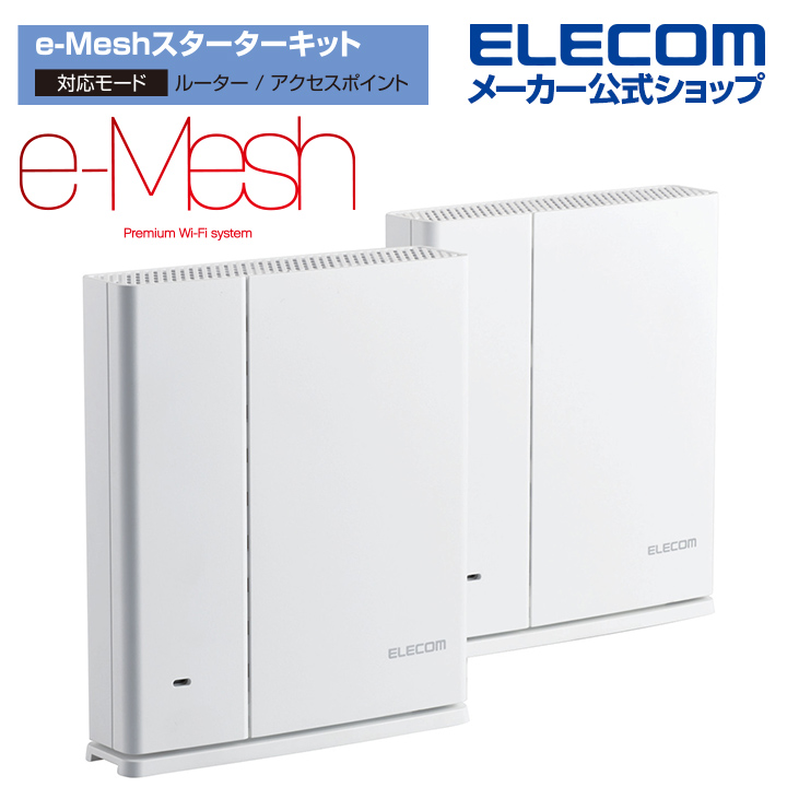 <title>ルーターから離れたところでも Wi-Fi対応エアコンなどのスマート家電やスマートスピーカーなどのIoT機器がよりつながりやすく より切れにくくなり 4Kテレビにも対応 アプリ不要 エレコム 40%OFFの激安セール 無線LAN ルーター Wi-Fi 5 1733+800Mbps e-Mesh スターターキット ワイファイ 無線ルーター ギガビット 無線LANルーター親機 + 中継器 セット 11ac.n.a.b.g IPv6 IPoE 対応 メッシュ ホワイト WMC-2HC-W</title>
