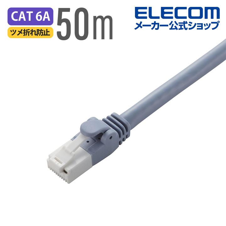 エレコム LANケーブル ランケーブル インターネットケーブル ケーブル Cat6A カテゴリー6A cat6 A対応 EU RoHS指令準拠 爪折れ防止 簡易パッケージ仕様 ヨリ線 ブルー 50m LD-GPAT/BU50/RS