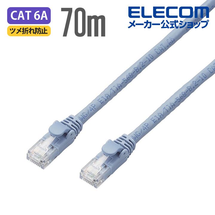 エレコム LANケーブル ランケーブル インターネットケーブル ケーブル Cat6A カテゴリー6A cat6 A対応 EU RoHS指令準拠 ツメ折れ防止カバー 簡易パッケージ仕様 単線 ブルー 70m LD-GPAT/BU70/RS