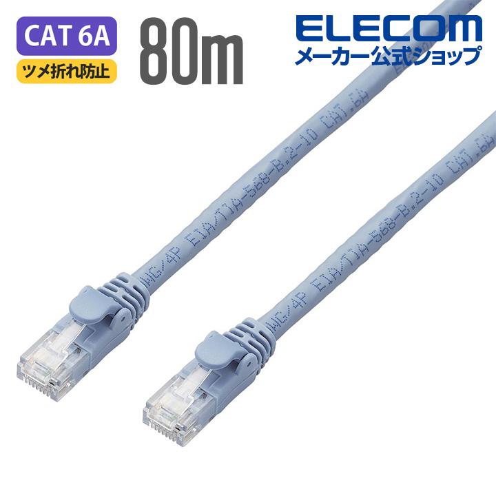 エレコム LANケーブル ランケーブル インターネットケーブル ケーブル Cat6A カテゴリー6A cat6 A対応 EU RoHS指令準拠 ツメ折れ防止カバー 簡易パッケージ仕様 単線 ブルー 80m LD-GPAT/BU80/RS
