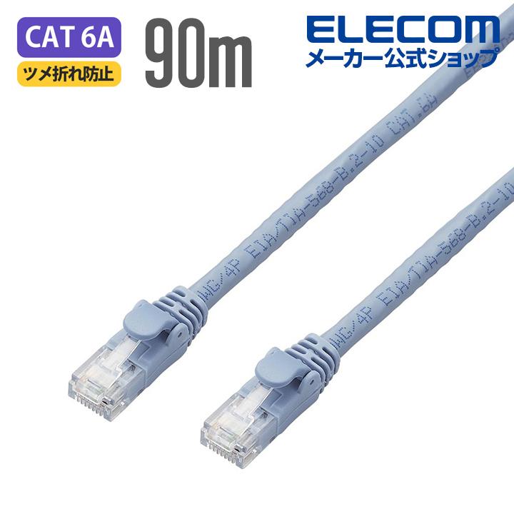 エレコム LANケーブル ランケーブル インターネットケーブル ケーブル Cat6A カテゴリー6A cat6 A対応 EU RoHS指令準拠 ツメ折れ防止カバー 簡易パッケージ仕様 単線 ブルー 90m LD-GPAT/BU90/RS