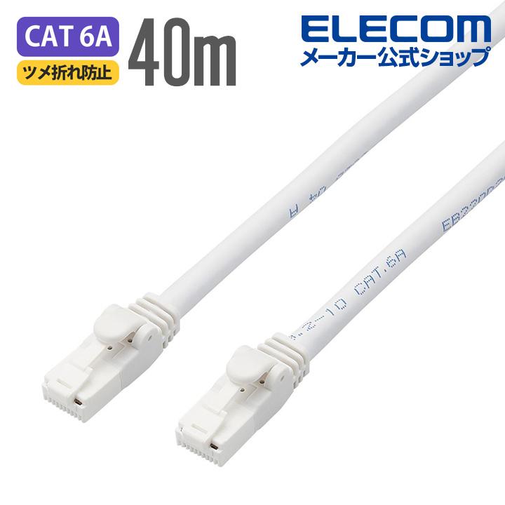 エレコム LANケーブル ランケーブル インターネットケーブル ケーブル Cat6A カテゴリー6A cat6 A対応 EU RoHS指令準拠 爪折れ防止 簡易パッケージ仕様 ヨリ線 ホワイト 40m LD-GPAT/WH40/RS