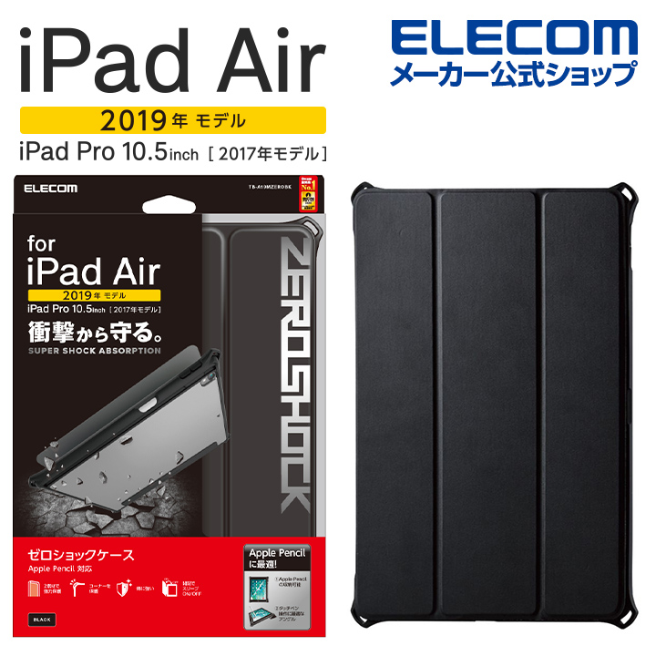 在庫処分 iPad Air 2019年モデル 10.5インチiPad Pro 2017年モデルの背面デザインを損ねず 高い耐衝撃性を実現したゼロショックケース 透明度が高く弾力性のあるTPU素材 エレコム 受注生産品 新作からSALEアイテム等お得な商品 満載 10.5インチ 2017年モデル フラップカバー プロ ブラック エア 用 ZEROSHOCK 背面クリア アイパッド 10.5 スリープ対応 TB-A19MZEROBK