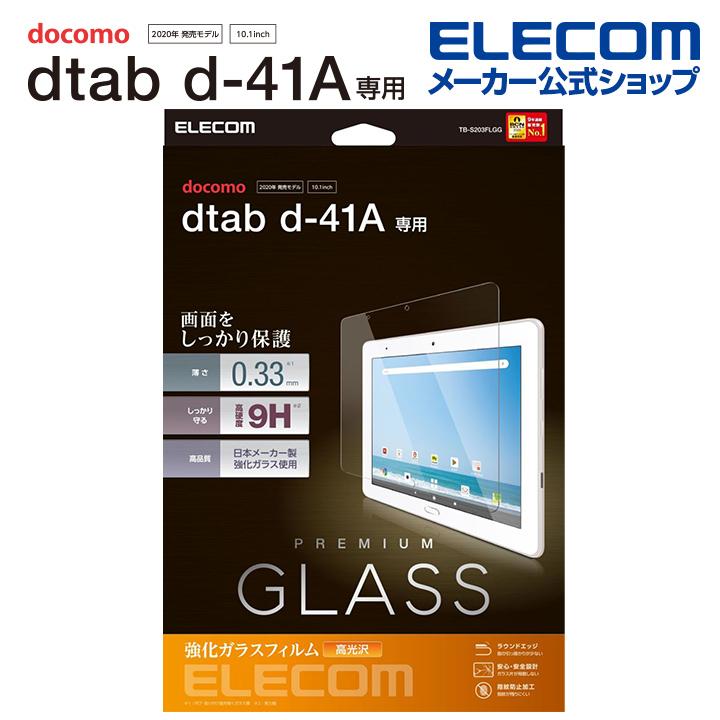 在庫処分 なめらかな指滑りを実現するリアルガラスを採用 dtab d-41A の液晶画面をキズや汚れから守る スタンダードタイプの液晶保護ガラスです 激安卸販売新品 エレコム ガラスフィルム リアルガラス Seasonal Wrap入荷 TB-S203FLGG 保護フイルム 用 0.33mm