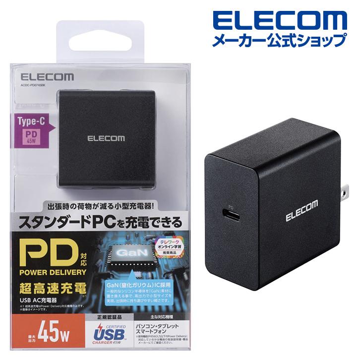 GaN 窒化ガリウム 販売実績No.1 を採用した小型で軽量 かつ高出力なUSB AC充電器です Power Delivery パワーデリバリー PD に対応 エレコム ご注文で当日配送 ACアダプター USB ノートPC用 ACDC-PD0745BK パワーデリバリー対応 PD45W AC充電器 ブラック Type-Cポート