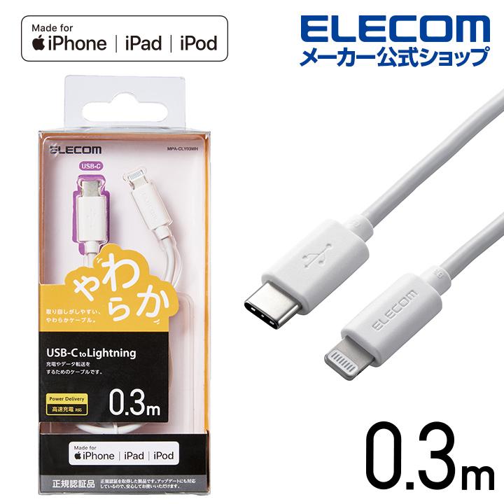 ケーブルがやわらかく取り回しがしやすい やわらかケーブルを採用 iPhoneなどとUSB-Cポートを搭載したパソコンや充電器を接続し 充電 超安い データ転送ができる エレコム USB-C 上質 to Lightningケーブル MPA-CLY03WH ホワイト ライトニングケーブル ケーブル ライトニング 0.3m タイプC やわらか