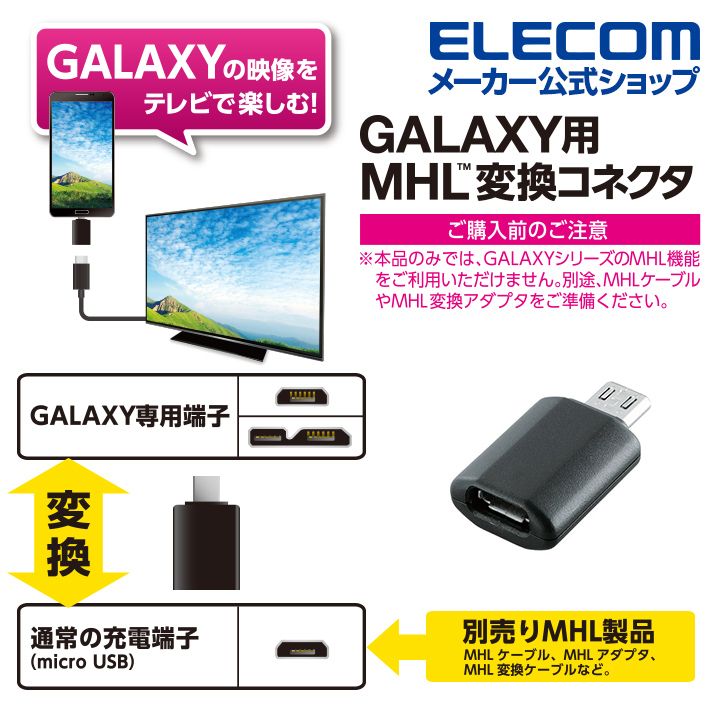 GALAXYをMHL変換アダプタに接続できる ELECOM エレコム Galaxy用MHL変換コネクタ MPA-MB115BK 国内即発送 最新号掲載アイテム