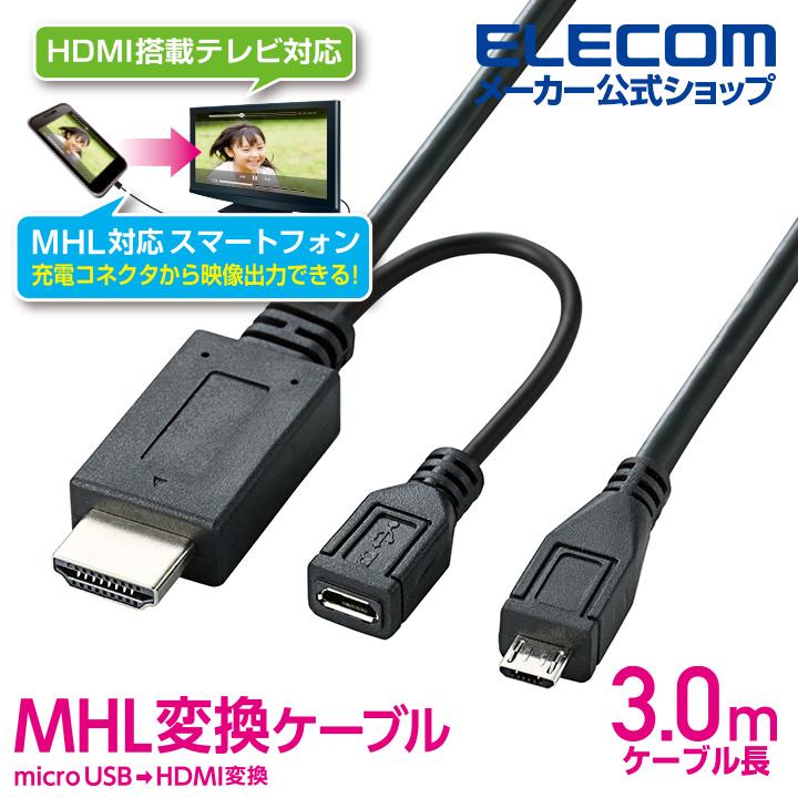 スマホを充電しながら使用できる スマホの映像を大画面で楽しめるMHL変換ケーブル ELECOM エレコム ブラック 人気ブランド多数対象 スマホの映像をテレビ等の大画面で楽しめるMHL変換ケーブル3m MPA-MHLHD30BK 限定タイムセール