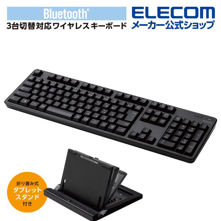 スマホ タブレット パソコンをマルチに接続可能な3台切替機能を搭載 Bluetooth R 5.0機能により省電力を実現したフルキーボード ☆最安値に挑戦 エレコム 低廉 5.0 メ ンブレン キーボード スタンド付き ブルートゥース マルチペアリング対応 ワイヤレス ブラック フル フルキーボード TK-FBM112BK