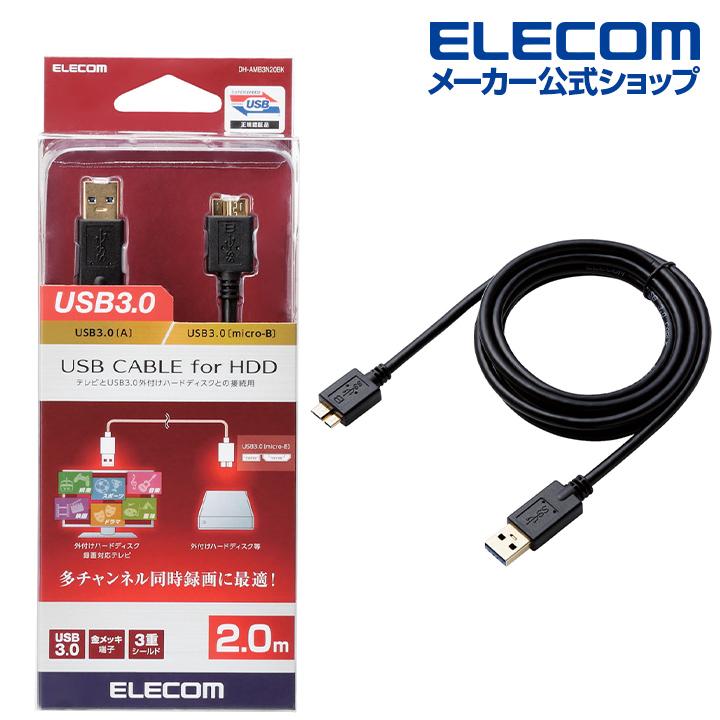 [在庫処分]テレビ用外付けハードディスクでの録画時のエラーや再生視聴中のコマ落ちなどを低減する3重シールドの安心設計! 最大6チャンネル同時録画にも対応したUSB3.0ケーブル! エレコム USB3.0 ケーブル USB3.0(Aタイプ)端子搭載 外付け ハードディスク 録画対応テレビ 対応 タイプA - microBタイプ 2.0m ブラック DH-AMB3N20BK