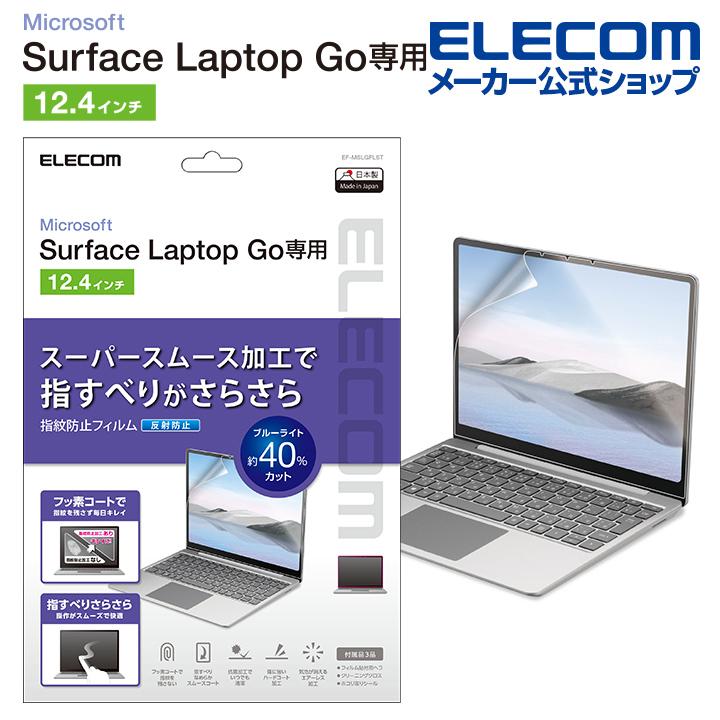 Surface Laptop Goの液晶画面をキズや汚れから守る、抗菌仕様のブルーライトカット機能付きの反射防止フィルムです。 エレコム Surface Laptop Go 用 反射防止フィルム サーフェイス ラップトップ GO 液晶保護 フィルム EF-MSLGFLST