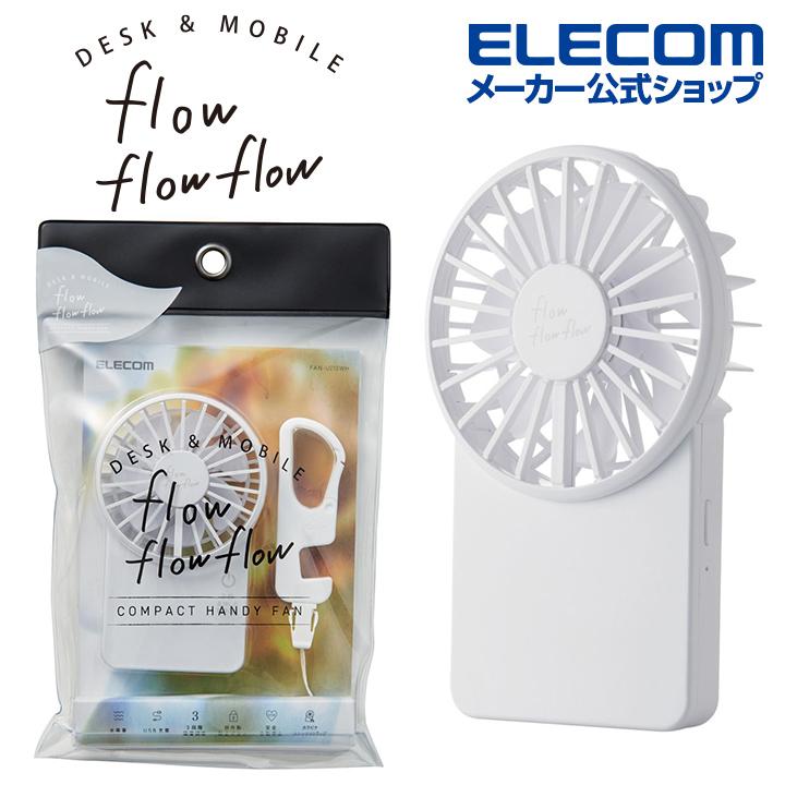 """在庫処分 国際ブランド USB扇風機""""flowflowflow""""シリーズのスリムでコンパクトな充電式ハンディファンです 持ち運びに便利なコンパクトサイズで おすすめ 充電式リチウムポリマー電池を搭載 エレコム USB扇風機 flowflowflow カラビナ付 FAN-U212WH コンパクト 薄型ハンディ 充電可能 ハンディファン ホワイト"""