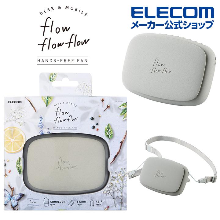 """在庫処分 USB扇風機""""flowflowflow""""シリーズの首にかけて使える充電式ハンズフリーファンです リチウムイオン電池を搭載しているため 繰り返し使用できます USB 扇風機 首かけ エレコム キャンペーンもお見逃しなく USB扇風機 FAN-U216GY ハンズフリーファン クリップ付 ネック ハンズフリー 高価値 ストラップ付 flowflowflow 充電可能 グレー"""