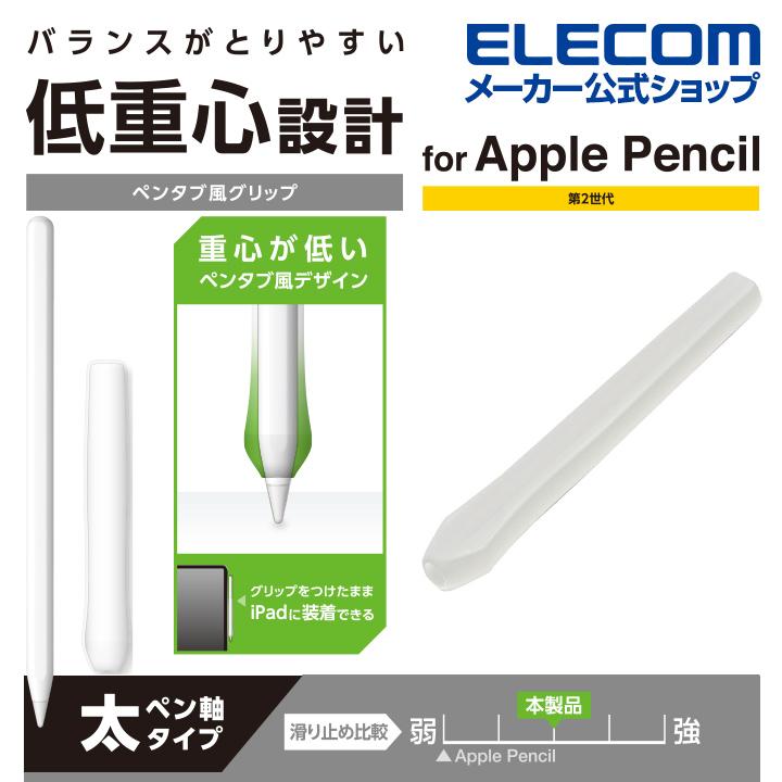 重心が低くバランスがとりやすい 新作アイテム毎日更新 ペンタブ風デザインの Apple タイムセール Pencil第2世代に対応した太ペン軸タイプのシリコン製グリップです エレコム Pencil 専用 第2世代 ペンタブ風 クリア アップルペンシル TB-APE2GFWCCR ペンタブ風グリップ 太軸 グリップ 太軸タイプ