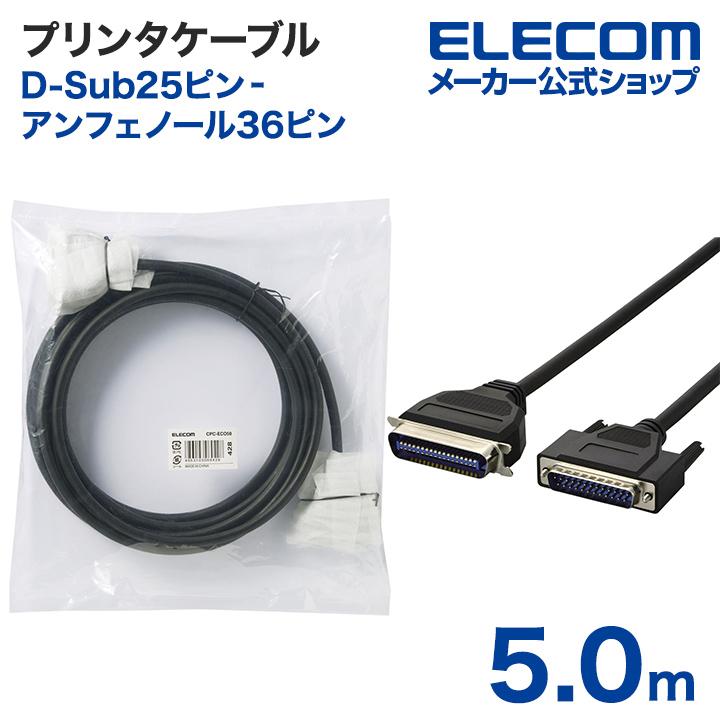 安売り 在庫処分 IEEE1284準拠 パソコン本体とプリンタの接続に 有害物質の発生原因となるハロゲンを使用してない SALE 環境に優しいECOケーブルです エレコム D-Sub25ピン‐アンフェノール36ピン セントロニクス36ピン CPC-ECO50 プリンタケーブル 5.0m
