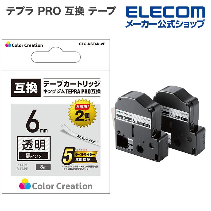 Color Creation 新入荷 流行 キングジムテプラPRO互換 汎用テープカートリッジ 春の新作 ELECOM カラークリエーション テプラ PRO 2個 インク 6mm CTC-KST6K-2P 透明 黒 テープカートリッジ 互換