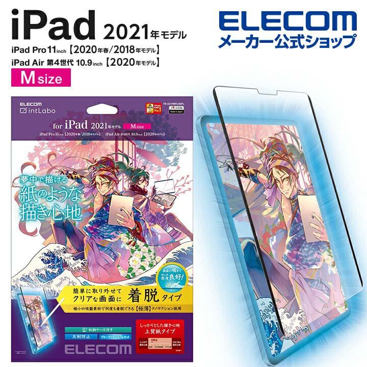 """何度でも着脱できる新素材""""ナノサクション""""を採用 特殊表面形状デザインにより上質紙に鉛筆で描いたような描き心地を実現します エレコム iPad Pro 11inch 第3世代 2021年モデル 用 フィルム ペーパーライク マット 液晶保護 11 上質紙タイプ !超美品再入荷品質至上! 11インチ 反射防止 新作アイテム毎日更新 上質紙 iPadPro 着脱式 2021 TB-A21PMFLNSPL アイパッド"""