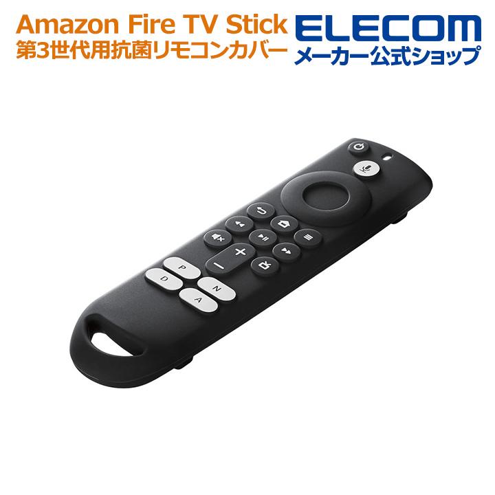 ボタン部分までしっかり保護できるAmazon Fire TV Stick Alexa対応音声認識リモコン第3世代 用抗菌シリコンカバー エレコム Amazon Alexa対応 音声認識リモコン 抗菌 リモコン 抗菌リモコンカバー AVD-AFTS3RCBK ブラック 対応 カバー 第3世代 本店 売却