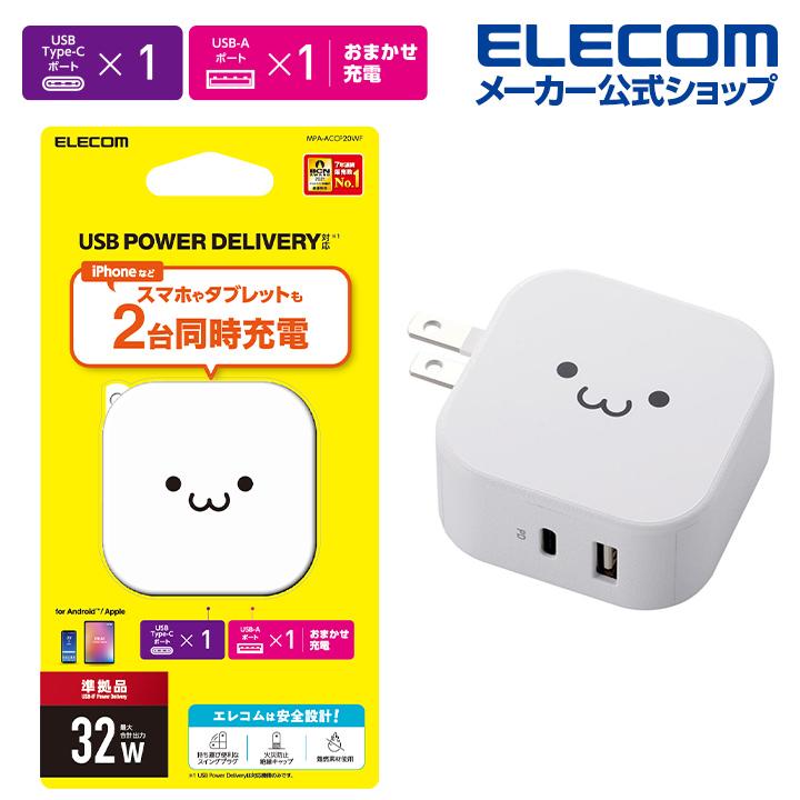 USB Power 期間限定特別価格 Delivery 3.0に準拠したUSB Type-C TM USB-C ポートと 商い おまかせ充電に対応したUSB-Aポートを一つずつ搭載 エレコム AC充電器 パワーデリバリー 20W + 用 Delivery準拠 12W type-c スマホ タイプC×1+ ホワイトフェイス MPA-ACCP20WF タイプA 充電器 ×1 タイプc タブレット