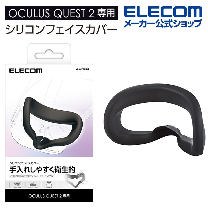 柔らかく弾力性のある素材で 目元を優しく包み込むOculus Quest 2用シリコンフェイスカバーです 取り外して水洗いが可能なので衛生的です エレコム Oculus 即日出荷 在庫限り 2 ブラック シリコンフェイスカバー オキュラス VR-Q2FC01BK 2用アクセサリ