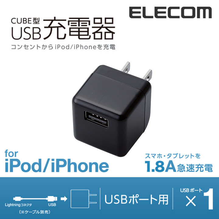 エレコム AC充電器 キューブ型 1.8A ブラック AVA-ACUBN003BK